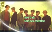 ห้ามพลาด! GOT7 กำลังจะมีการ์ตูนใน Webtoon เป็นของตัวเอง!