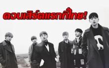 """JBJ อ้อนแฟนไทย!! กลับมาอีกครั้งกับคอนเสิร์ตครั้งแรก """"JBJ 1st CONCERT [JOYFUL DAYS] IN BANGKOK"""""""