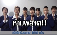 BTOB ส่งคลิปอ้อนเตรียมพร้อมอย่างดีเพื่อเจอ เมโลดี้ไทย!!