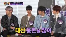 Wanna One พูดถึงปฏิกิริยาของพ่อแม่เมื่อตอนที่พวกเขามอบเงินค่าตัวก้อนแรกให้