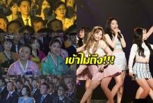 ปฏิกิริยาผู้ชมเกาหลีเหนือ หลังดูคอนเสิร์ตKPOP วง RED Velvet (คลิป)
