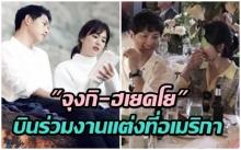 คู่รักซุปตาร์แดนกิมจิ ซงจุงกิ-ซงฮเยคโย บินร่วมงานแต่งงานคนรู้จักที่อเมริกา