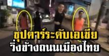 ขับรถผ่านหนุ่มวิ่งออกกำลังกายข้างถนนเมืองไทย เห็นหน้าชัดๆ เขาคือซุปเปอร์สตาร์ดังระดับเอเชีย! (คลิป)