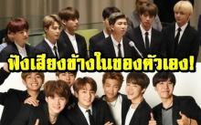 """""""BTS"""" บอยแบรนด์วงแรกขึ้นประชุมสมัชชาเวที UN กล่าวสุนทรพจน์เพื่อเยาวชนทั่วโลก! (คลิปซับไทย)"""