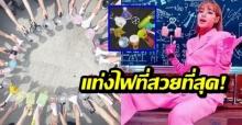 10 แท่งไฟของไอดอลวงไหน ที่ชาวเกาหลีมองว่าเป็นแท่งไฟสวยที่สุด