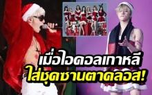 คิ้วท์เว่อร์! เมื่อไอดอลเกาหลี กลายร่างเป็นซานตาคลอส!!