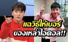 ซึงรี BIGBANG แฉความลับ วิธีที่ไอดอลใช้แลกเบอร์โทรศัพท์กัน โดยไม่ให้จับได้!!?