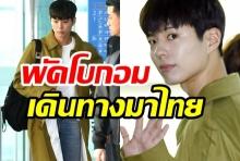 พัคโบกอม เดินทางมาจัดงานแฟนมีตที่ประเทศไทย!(คลิป)