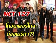 NCT 127 บอยแบนด์น้องใหม่โกอินเตอร์ไกลถึงอเมริกา?!