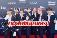 แรงสุด! BTS คว้า 2 รางวัล บนเวทีระดับโลก '2019 Billboard Music Awards'