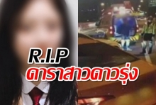 ข่าวเศร้า ดาราสาวดาวรุ่งประสบอุบัติเหตุเสียชีวิต
