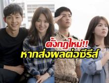 สื่อเกาหลีเผย บ.ผู้ผลิตซีรีส์ ร่างเงื่อนไขในสัญญาใหม่ หลังการหย่าร้างของคู่รักซงซง