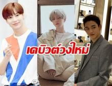 สื่อเกาหหลี เผย SM วางแผนรวมตัว 7 ศิลปินชายในค่าย เดบิวต์บอยกรุ๊ปวงใหม่ในปีนี้