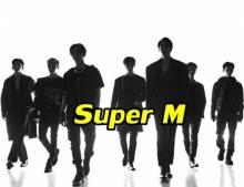 "SM ยืนยันแผนเดบิวต์บอยกรุ๊ปวงใหม่ ""Super M"" ทีมอเวนเจอร์ของวงการ K-POP สู่สายตานานาชาติ"