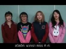 สาวๆMissA ส่งคลิปให้กำลังใจแฟนๆชาวไทย