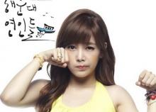 """""""โซยอน"""" (T-ara) เผย อยากแต่งงานกับ """"ไซ"""" ใน """"We Got Married"""""""