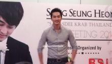 ซอง ซึง ฮอน สบตาแฟนชาวไทย