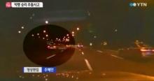 สื่อเกาหลีเผยคลิป วินาทีอุบัติเหตุรถคว่ำของ ซึงริ (Bigbang)