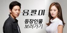'หมอเถื่อน'ของ 'จูวอน-คิมแตฮี' แรงทำลายสถิติ!จนต้องเพิ่มตอน
