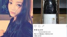 """""""คูฮาร่า""""ทำแฟนคลับเคือง!!มอบไวน์ที่แฟน ๆให้เป็นของขวัญแก่เพื่อนของเธอ"""