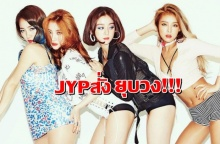 ขายไม่ออก Wonder Girls ยุบวงหลังเดบิวท์มากว่า 10 ปี