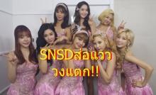 ส่อแวววงแตก ! Girls Generation กำลังจะหมดสัญญากับ sm เร็วๆนี้