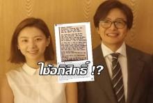 เมียเบยองจุน ชี้แจงข่าวลือ ใช้อภิสิทธิในการคลอดลูก