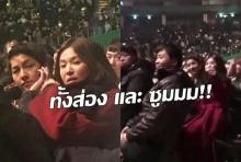 มาทั้งภาพทั้งคลิป ส่อง ผัว-เมีย ซงซง  โชว์หวานดูไอยูโชว์คอนเสิร์ต