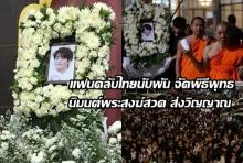 สุดอาลัย แฟนคลับไทยนับพัน จัดพิธีพุทธ นิมนต์พระสงฆ์สวด ส่งวิญญาณจงฮยอนสู่สุคติ