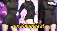 ตาค้าง!! เมื่อ นักร้องสาว เต้นบนเวที ทำทุกสายตาจ้องไม่กระพริบเหมือนโดนสะกด!!