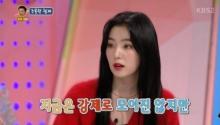 ไอรีน เผยวิธีการจัดการกับปัญหาของ Red Velvet เมื่อมีสมาชิกทะเลาะกัน