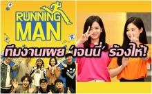 BLACKPINK เจนนี่-จีซู เตรียมโผล่รายการวาไรตี้! Running Man ปล่อยรูปเบื้องหลังออกมาแล้ว!