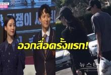 คัง ดองวอน-ฮัน ฮโยจู จูงมือออกงานครั้งแรกหลังตกเป็นข่าวซุ่มเดทกัน