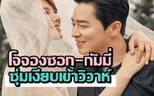 """คู่รักซุปตาร์ """"โจจองซอก-กัมมี่"""" เข้าพิธีวิวาห์เป็นที่เรียบร้อยแล้ว!"""