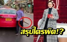 เปิดใจ! แท็กซี่ไล่ฟาดพิธีกรเกาหลีลงรถ ลั่นที่เห็นแค่กระดาษไม่ใช่ไม้ จะรีบไปส่งรถ!!