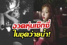 ฮยอนอา อวดรูปร่างสุดเซ็กซี่! กลางสระว่ายน้ำที่เมืองไทย