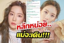 ขุ่นแม่กลับมาแล้ว!!! แทยอน Girls' Generation ปล่อยเพลงใหม่ บอกคำเดียวว่า ปังมาก