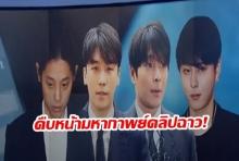 MBCแฉต่อมหากาพย์คลิปฉาว จอง จุนยอง เผยมีอีก8นักร้องดังเกี่ยวข้อง