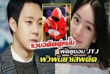 ตำรวจบุกรวบอดีตคู่หมั้นพัคยูชอน JYJ พัวพันคดียาเสพติด สาวต่อสัมพันธ์ซึงรี!(คลิป)