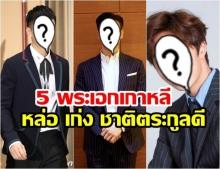 เพอร์เฟค! 5 พระเอกเกาหลีรวยแต่เกิด หล่อ เก่ง ชาติตระกูลดี คุณสมบัติเพียบพร้อมเป็นสามีแห่งชาติ!