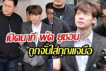 เปิดนาที พัค ยูชอน ถูกจับใส่กุญแจมือ เซ่นคดีเสพยาเสพติด(คลิป)