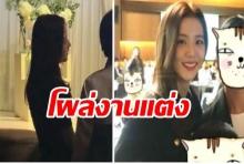 แชร์ว่อนเน็ต จีซู BLACKPINK โผล่งานแต่งงาน