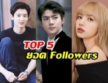 ใครยืนท็อป? TOP5 ดาราเกาหลี ยอดฟอลโลว์ไอจีสูงสุด ปี 2019 #หน้าใหม่ก็มา