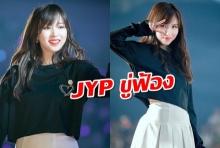 JYP เอาจริง ฟ้อง คอมเมนต์สร้างความเสียหายให้มินะ TWICE