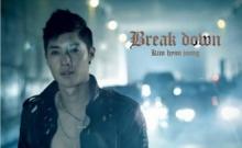 คิม ฮยอน จุง ปล่อยเอ็มวีตัวใหม่ Break Down