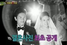 อี โบยอง เผยภาพงานแต่ง กบ จีซอง ในรายการ วาไรตี้