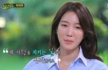 """อีจีอา  เผย """"จะให้กลับไปเป็นเพื่อนกับจองอูซอง แฟนเก่า  อีกครั้ง 'มันเป็นเรื่องที่ยาก'"""""""
