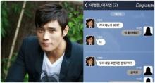 ต้นสังกัดอีบยองฮอนตอบเรื่อง ข้อความหลุดกับนางแบบอีจียอน!!