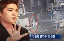 เปิดหลักฐานจากCCTV แฉ คังอิน SJ เมาแล้วขับ!