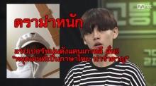 ดราม่าหนัก ติ่งไทยว่าไง? แรปเปอร์หนุ่มดังแดนเกาหลี ลั่น!! หยุดเมนท์เป็นภาษาไทย น่ารำคาญ